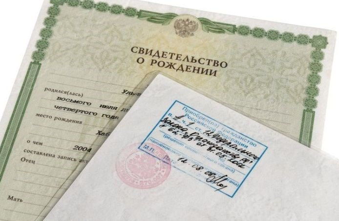документы на первый паспорт