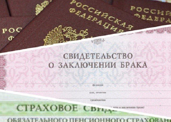 документы после замужества