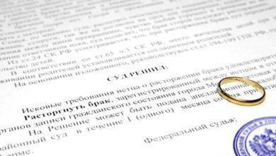документы для развода