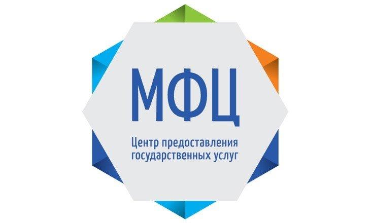 МФЦ прописка