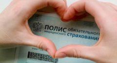 Какие документы нужны для полиса ОМС
