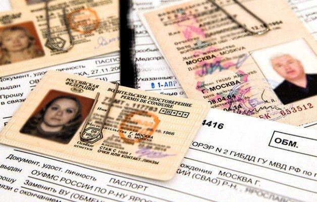 документы для водительских прав
