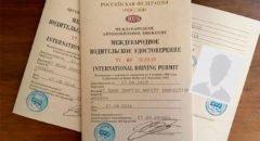 Документы для оформления международного водительского удостоверения
