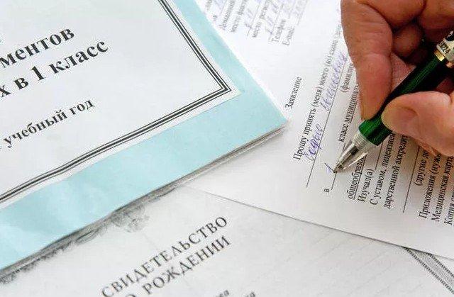 сроки подачи документов в первый класс