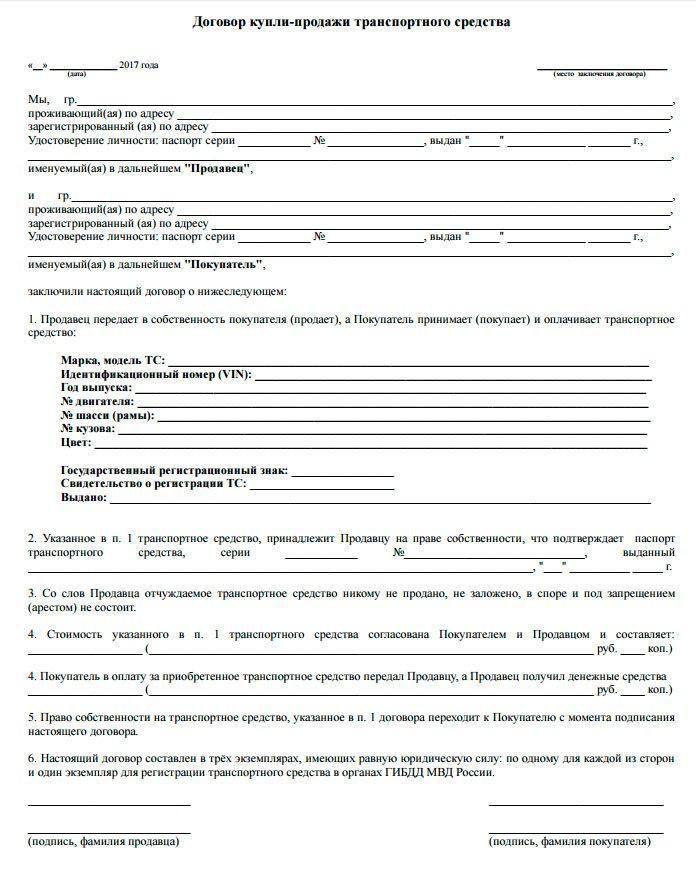 Список документов для переоформления авто