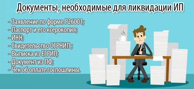 документы для ликвидации ИП