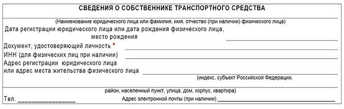 сведения о собственнике в заявление на регистрацию авто