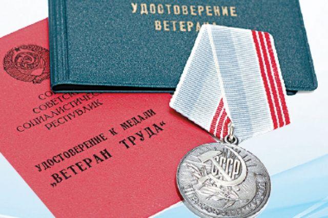 документы для получения ветерана труда