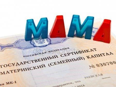 материнский капитал и документы