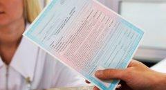 Какие документы нужны для медицинской справки в ГИБДД для получения и замены прав
