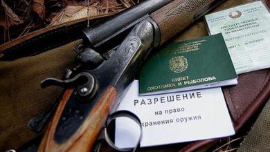 Документы охотника