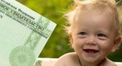 Какие документы нужны для получения СНИЛС ребенку