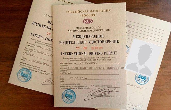 документы для международных прав