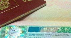 Какие документы нужны для визы в Болгарию. Как получить визу и куда обращаться