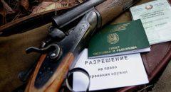 Какие документы нужны охотнику?